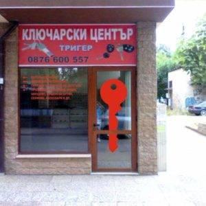 Ключарски център ТРИГЕР Пловдив